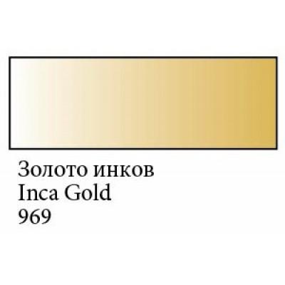 Золото інків, акварельна фарба, металік, 2.5мл, Сонет