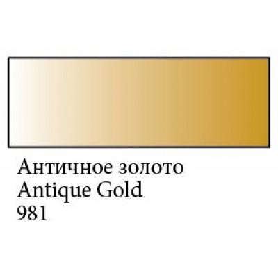 Античне золото, акварельна фарба, металік, 2.5мл, Сонет