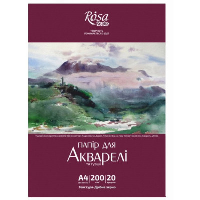 Набір паперу для акварелі, А4, 20л, 200г/м2, дрібне зерно, ROSA Studio