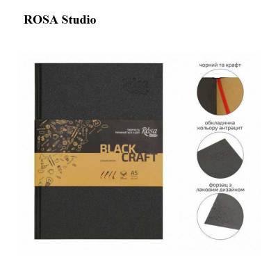 Блокнот A5 (14,8*21см), чорний та крафт папір, 80г/м, 96л., ROSA Studio