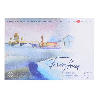 Альбом-склейка для акварелі Білі Ночі, А4 210х300мм, 20л, 200г/м2, ЗХК