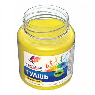 Гуашева Луч 240 мл. Лимонна