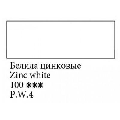 Білила цинкові гуашева фарба, 40мл, ЗКХ Майстер Клас