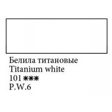Білила титанові гуашева фарба, 100мл, ЗКХ Майстер Клас
