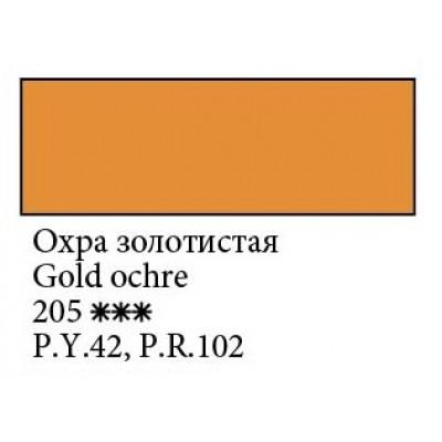 Охра золотиста гуашева фарба, 40мл, ЗКХ Майстер Клас