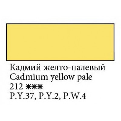 Кадмій жовто-палевий гуашева фарба, 40мл, ЗКХ Майстер Клас