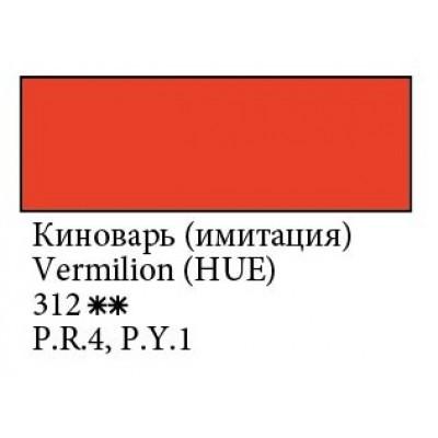 Кіновар (А) гуашева фарба, 100мл, ЗКХ Майстер Клас