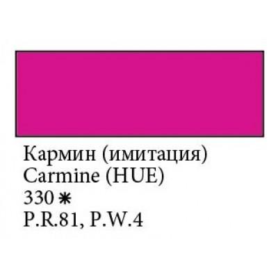 Кармін (А) гуашева фарба, 100мл, ЗКХ Майстер Клас