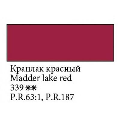 Краплак червоний гуашева фарба, 100мл, ЗКХ Майстер Клас