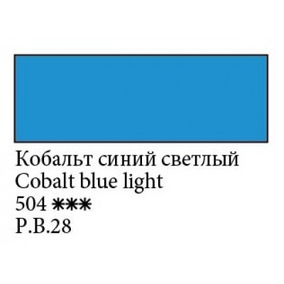 Кобальт синій світлий гуашева фарба, 40мл, ЗКХ Майстер Клас