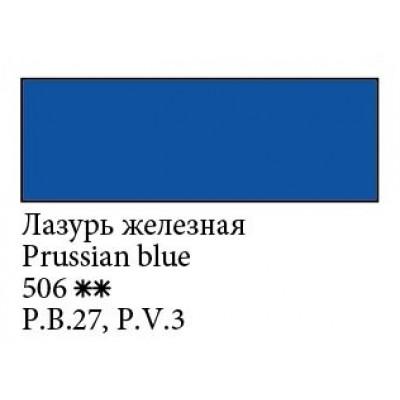 Лазур залізна гуашева фарба, 40мл, ЗКХ Майстер Клас