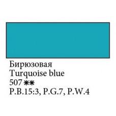 Бірюзова гуашева фарба, 100мл, ЗКХ Майстер Клас