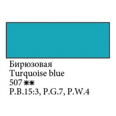 Бірюзова гуашева фарба, 40мл, ЗКХ Майстер Клас