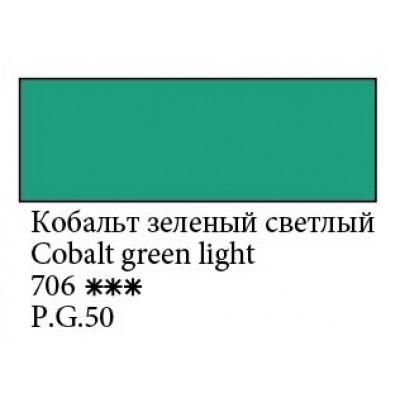 Кобальт зелений світлий гуашева фарба, 40мл, ЗКХ Майстер Клас