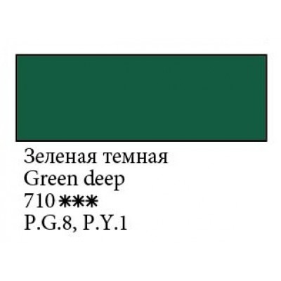 Зелена темна гуашева фарба, 40мл, ЗКХ Майстер Клас