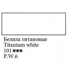 Білила титанові гуашева фарба, 220мл, Майстер Клас