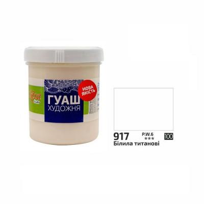 Білила титанов гуашева фарба, 100мл, ROSA Studio
