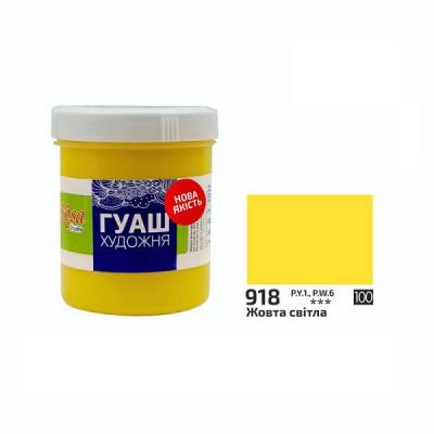 Жовта світла гуашева фарба, 100мл, ROSA Studio
