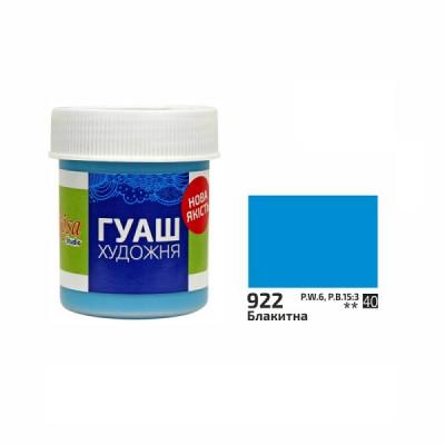 Блакитна гуашева фарба, 40мл, ROSA Studio