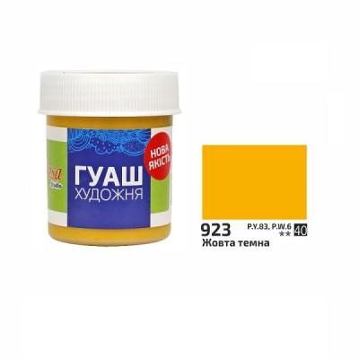 Жовта темна гуашева фарба, 40мл, ROSA Studio