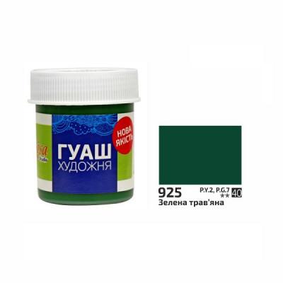 Зелена травяна гуашева фарба, 40мл, ROSA Studio
