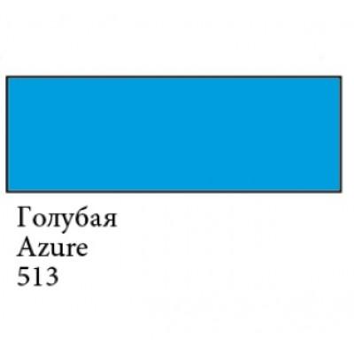 Блакитна флуоресцентна гуашева фарба, 20мл, Сонет 513