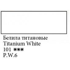 Білила титанові гуашева фарба, 100мл, Сонет
