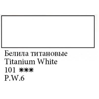 Білила титанові гуашева фарба, 40мл, Сонет