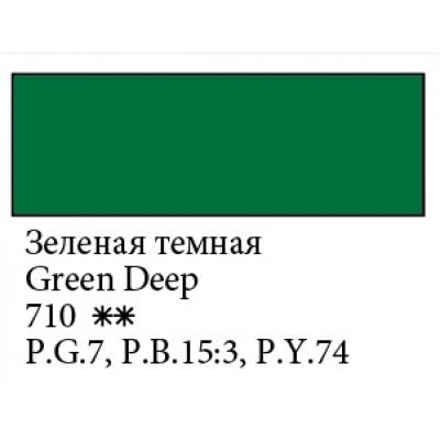 Зелена темна гуашева фарба, 40мл, Сонет