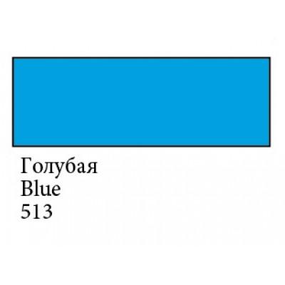 Блакитна флуорісцентная гуашева фарба, 100мл, Сонет
