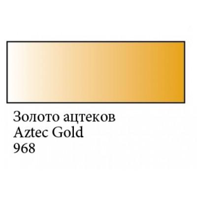 Золото ацтеків гуашева фарба, металік, 100мл, Сонет