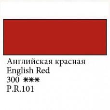 Англійська червона гуашева фарба, 100мл, Сонет