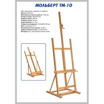 Мольберт підлоговий студійний, Н-подібний, дерев'яний (бук). Вага 10кг. Висота полотна до 132см.