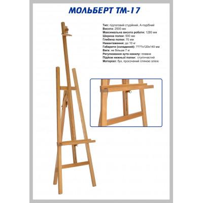 Мольберт підлоговий студійний, А-подібний, дерев'яний (бук). Вага 7кг. Висота полотна до 128см.