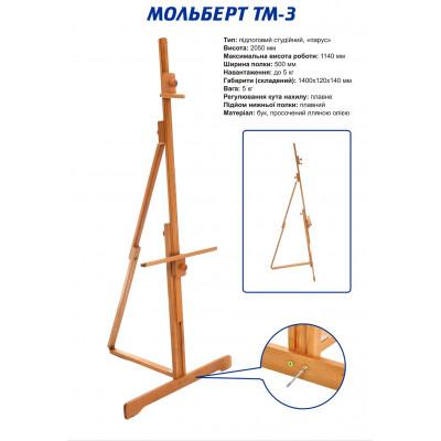 Мольберт підлоговий студійний, Парус, дерев'яний (бук). Вага 5кг. Висота полотна до 114см.