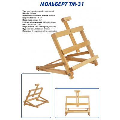 Мольберт настільний упорний, переносний, дерев'яний (бук). Вага 1,7кг. Висота полотна до 47см.
