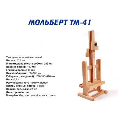 Мольберт декоративний настільний, дерев'яний (бук). Вага 0,6кг. Висота полотна до 28см.