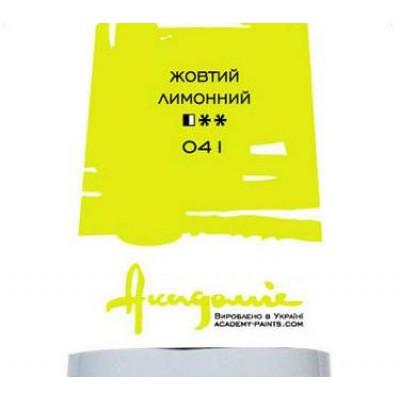 Жовтий лимонний, 100 мл., Академія, олійна фарба
