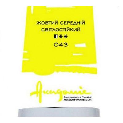 Жовтий середній світлостійкий, 100 мл., Академія, олійна фарба