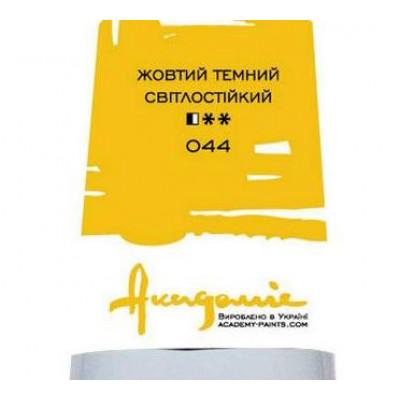 Жовтий темний світлостійкий, 100 мл., Академія, олійна фарба