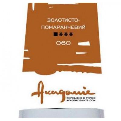 Золотисто-помаранчевий, 100 мл., Академія, олійна фарба