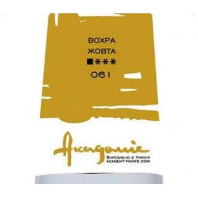 Охра жовта, 100 мл., Академія, олійна фарба