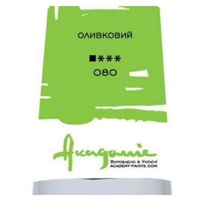 Оливковий, 100 мл., Академія, олійна фарба