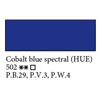 Кобальт синій спектральний (А) олійна фарба, 46мл, Ладога 502