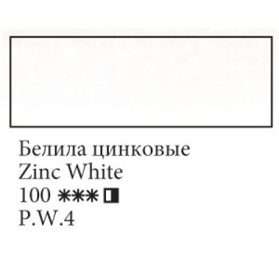 Білила цинкові, 46 мл, Ладога, олійна фарба