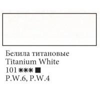 Білила титанові олійна фарба, 120мл, Ладога 1205101