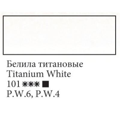 Білила титанові, 46 мл, Ладога, олійна фарба