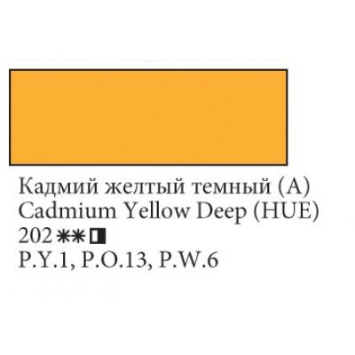 Кадмій жовтий темний (А) олійна фарба, 120мл, Ладога