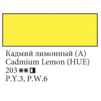 Кадмій лимонний (А), 46 мл, Ладога, олійна фарба