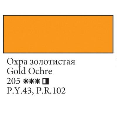 Охра золотиста, 46 мл, Ладога, олійна фарба